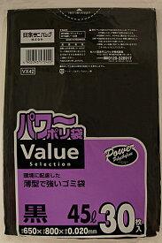 日本サニパック VX42 パワーポリ袋 VALUE 45L 黒30枚入 ×25個セット