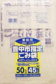 日本サニパック G-5X 豊中市指定袋 家庭用 45L 大 50枚入 ×12個セット