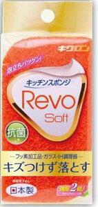 【送料込】キクロン レボ ソフト オレンジ 1個