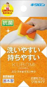 【送料込】キクロン クボミスポンジ オレンジ 1個