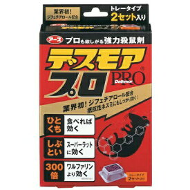 アース製薬 デスモアプロ ハーフトレー 15g ×2トレー入 ×20個セット
