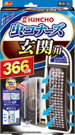 【送料込・まとめ買い×10個セット】 大日本除虫菊・金鳥 虫コナーズ 玄関用 366日用 無臭 1個