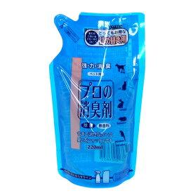 常陸化工 プロの消臭剤 無香料 詰替え 220ml ×24個セット