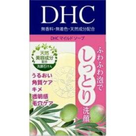 【配送おまかせ】DHC マイルドソープ SS 35G オリーブバージンオイルとハチミツの洗顔石鹸 1個