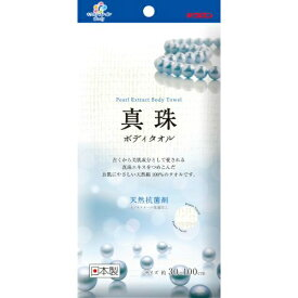 キクロン 真珠タオル 天然綿100% ボディタオル 1枚 ×10個セット
