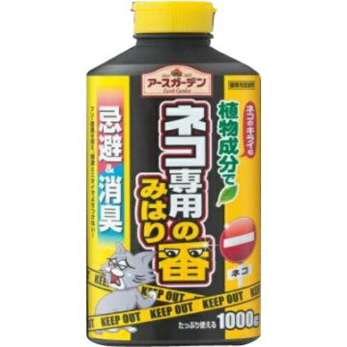 アース製薬 アースガーデン ネコ専用のみはり番 1000g 1個 (猫専用の忌避剤)