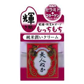 【送料込】 リアル 美人ぬか 純米 潤いクリーム 1個