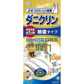 【送料込】 UYEKI ダニクリン 除菌タイプ 250ml 1個