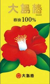【送料込】 大島椿 椿油100% 60ml 1個 (ヘアオイル ツバキオイル)
