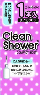 Okamoto clean shower bidet single pieces (120ml×1P) compact and easy to use disposable bidet (4970520263475)