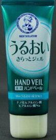 【送料込】 ロート製薬 メンソレータム 薬用ハンドベール うるおいさらっとジェル 70g 1個