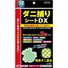 东京规划销售刻度线捕获板 DX 3 个人电脑 (1 ~ 2) (4949176053952)