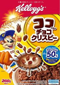 ケロッグ ココくんのチョコクリスピー 大箱 260g ×10 個セット (食品・朝食・シリアル)