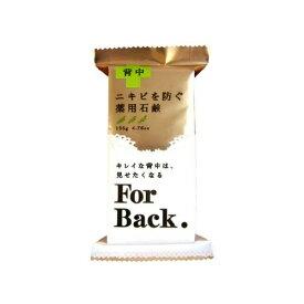 【配送おまかせ】ペリカン 薬用石鹸 ForBack ハーバル・シトラスの香り 135g 医薬部外品 1個