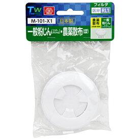 【配送おまかせ】SK11 TW 替えフィルタ RL1 一般粉じん・農薬散布 M-101-X1(1コ入) 1個