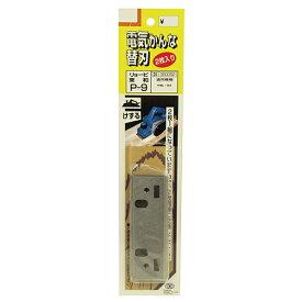 【配送おまかせ】藤原産業 SK11 電気カンナ刃 P-9 リョービML-84 1個