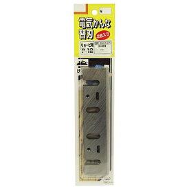 【配送おまかせ】藤原産業 SK11 電気カンナ刃 P-12 リョービL-480 1個