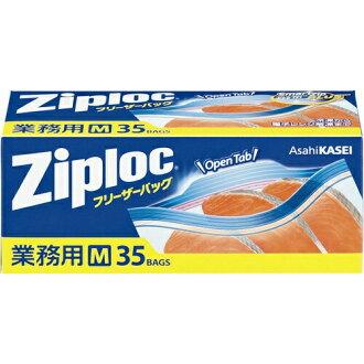 供旭化成jippurokku業務使用的製冷器包M35張(4901670111316)(商品保存袋、jippurokku·廚房用品)
