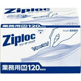 【送料込】 旭化成 ジップロック 業務用 フリーザーバッグ Mサイズ 120枚入 1個 (キッチン用品・ジップロック・調理器具)