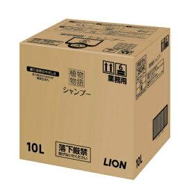 ライオン 業務用 植物物語 シヤンプー 10L 1個