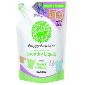 サラヤ ハッピーエレファント 液体洗たく用洗剤 詰替え 720ml (洗濯洗剤 詰替え)