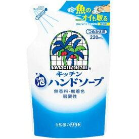 【送料込】サラヤ ヤシノミ キッチン泡ハンドソープ 詰替え 220ml 1個