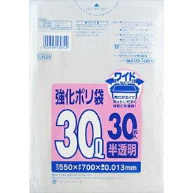 日本サニパック 強化ポリ袋 30L 半透明 30枚入 ×30個セット