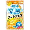 White former Earth comfort guard any moist wet mask yuzu lemon flavor regular size 3 pieces (4902407581761)