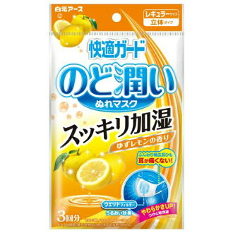 White former Earth comfort guard any moist wet mask yuzu lemon flavor regular size 3 pieces (4902407581761)