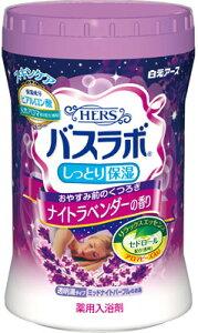 【送料込】白元アース HERS バスラボ しっとり保湿 薬用入浴剤 ナイトラベンダーの香り 680g (粉末・薬用入り・入浴剤・リラックス) 1個