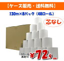 まとめ買い オリジナル ワンタッチコアレストイレットペーパー シングル 4902144713