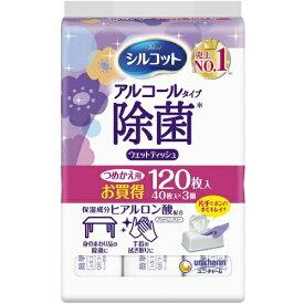 【送料込】ユニ・チャーム シルコット除菌ウェット アルコール アロエ 詰替え 40枚入 3個パック 1個