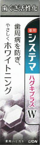【ライオン】薬用システマ ハグキプラスW ハミガキ 95G 医薬部外品【歯ぐきの腫れ予防】