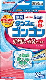 【送料込】 大日本除虫菊・金鳥 ゴンゴン 引き出し・衣装ケース用 無臭 24個入 1個(防虫剤 引き出し用)