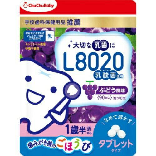 L8020乳酸菌 チュチュベビー タブレット ぶどう風味 90粒 (4973210994772)