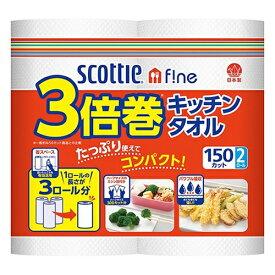 【送料込】日本製紙 スコッティファイン 3倍巻 キッチンタオル 150カット 2ロール 1個