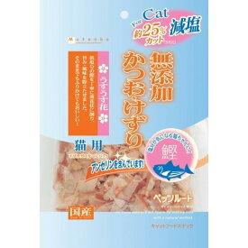 ペッツルート 猫用減塩かつおけずりうすうす花20g
