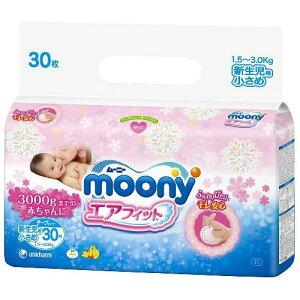 【送料込】 ユニ・チャーム ムーニー エアフィット 新生児用 小さめサイズ 30枚入 1個