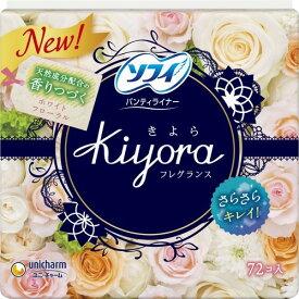 【送料込】ユニ・チャーム ソフィ KIYORA フレグランスハッピー 72枚入 1個