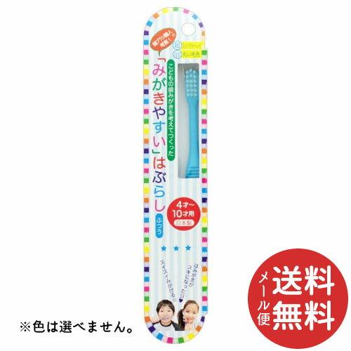 【メール便送料無料】LT-10 磨きやすい 歯ブラシ こども用 1個 ※色は選べません。