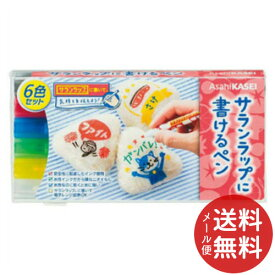 【メール便送料無料】旭化成 サランラップに書けるペン 6色セット 1個