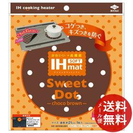【メール便送料無料】東洋アルミ IHマット SOFT スイートドット チョコブラウン 1枚