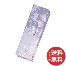 【メール便送料無料】お線香 宇野千代のお線香 淡墨 うすずみの桜 小バラ詰 1個