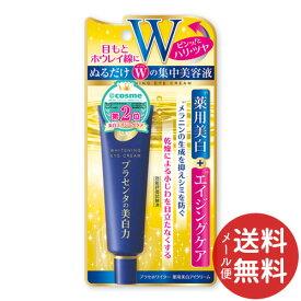 【メール便送料無料】明色化粧品 プラセホワイター 薬用美白アイクリーム 30g 1個