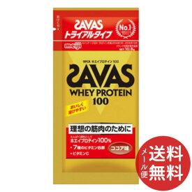 【メール便送料無料】明治 ザバス SAVAS ホエイプロテイン100 ココア味 トライアル 10.5g 1個