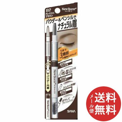 【メール便送料無料】常盤薬品工業 ニューボーン WブロウEX B2 グレイッシュブラウン 1個