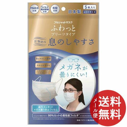 【メール便送料無料】日本バイリーン フルシャットマスク ふわっとプリーツタイプ ふつうサイズ 5枚入り 1個