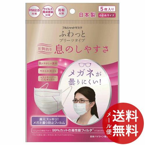 【メール便送料無料】日本バイリーン フルシャットマスク ふわっとプリーツタイプ 小さめサイズ 5枚入り 1個