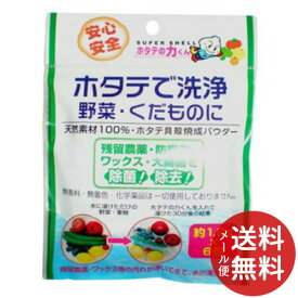【メール便送料無料】日本漢方研究所 ホタテの力くん ホタテで洗浄 野菜・くだものに 野菜洗浄剤 1.2g ×6包入 お試しサイズ 1個