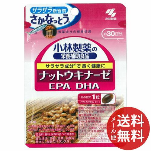 【メール便送料無料】小林製薬 サプリメント ナットウキナーゼEPADHA 30粒入 1個